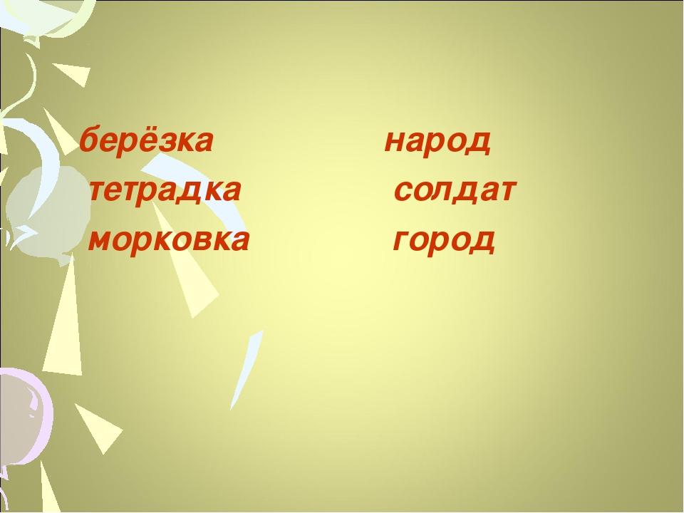 берёзка народ тетрадка солдат морковка город