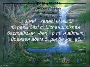«Өзімнің келесі күнімді жүрегімдегі сүйіспеншілікпен бастаймын»-деп әр түн ай