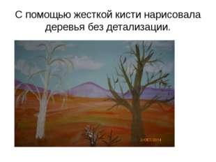 С помощью жесткой кисти нарисовала деревья без детализации.