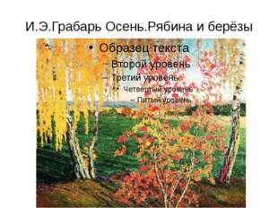 И.Э.Грабарь Осень.Рябина и берёзы