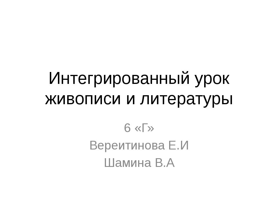 Интегрированный урок живописи и литературы 6 «Г» Вереитинова Е.И Шамина В.А