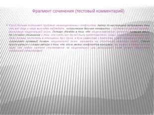 Фрагмент сочинения (тестовый комментарий) Юрий Лотман поднимает проблему межн