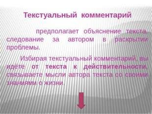 Текстуальный комментарий предполагает объяснение текста, следование за авторо