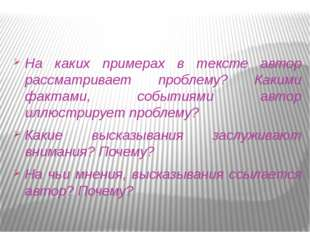 На каких примерах в тексте автор рассматривает проблему? Какими фактами, соб