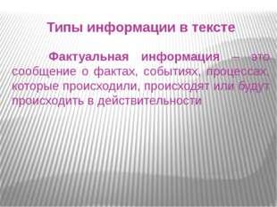 Типы информации в тексте Фактуальная информация – это сообщение о фактах, соб