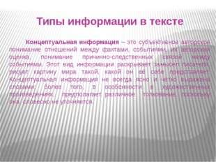Типы информации в тексте Концептуальная информация – это субъективное авторск