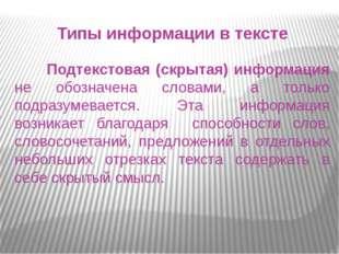 Типы информации в тексте Подтекстовая (скрытая) информация не обозначена слов