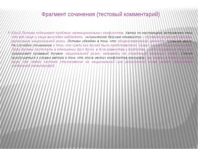 Фрагмент сочинения (тестовый комментарий) Юрий Лотман поднимает проблему межн...