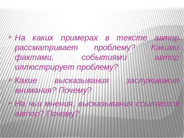 На каких примерах в тексте автор рассматривает проблему? Какими фактами, соб...
