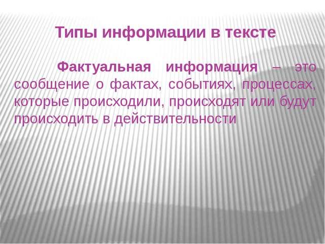 Типы информации в тексте Фактуальная информация – это сообщение о фактах, соб...
