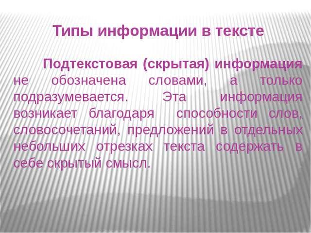 Типы информации в тексте Подтекстовая (скрытая) информация не обозначена слов...