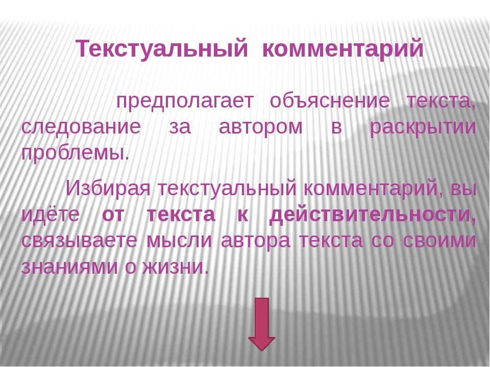 Текстуальный комментарий предполагает объяснение текста, следование за авторо...