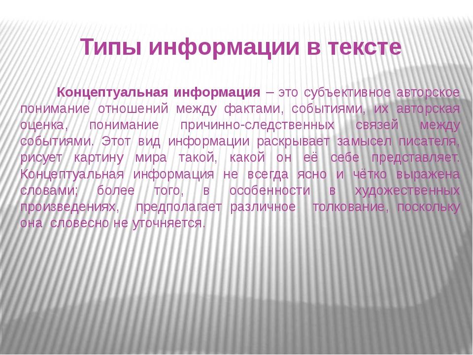 Типы информации в тексте Концептуальная информация – это субъективное авторск...