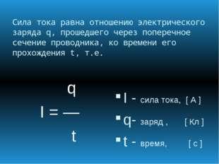 Сила тока равна отношению электрического заряда q, прошедшего через поперечно
