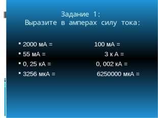 Задание 1: Выразите в амперах силу тока: 2000 мА = 100 мА = 55 мА = 3 к А = 0