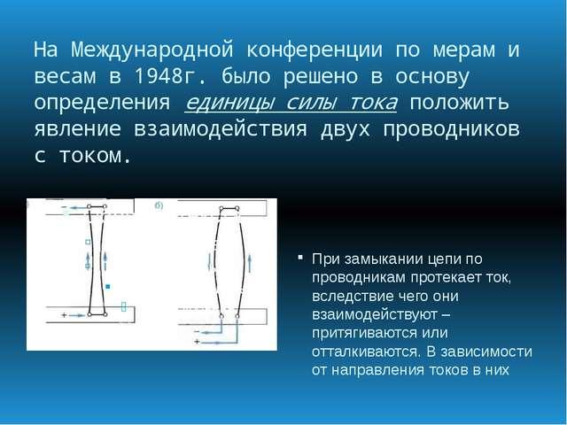 На Международной конференции по мерам и весам в 1948г. было решено в основу о...