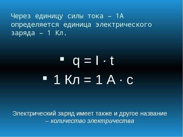 Через единицу силы тока – 1А определяется единица электрического заряда – 1 К...