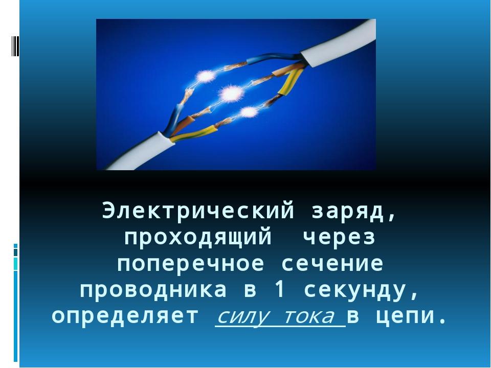 Электрический заряд, проходящий через поперечное сечение проводника в 1 секу...