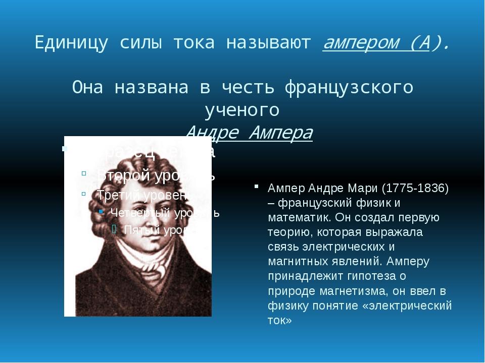 Единицу силы тока называют ампером (А). Она названа в честь французского учен...