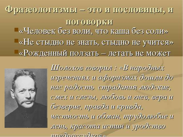 Фразеологизмы – это и пословицы, и поговорки «Человек без воли, что каша без...