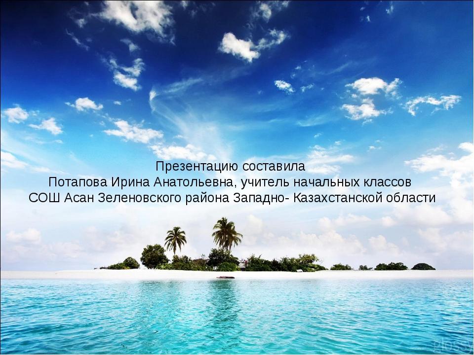 Презентацию составила Потапова Ирина Анатольевна, учитель начальных классов С...