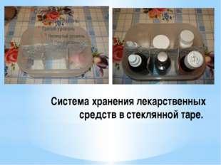 Система хранения лекарственных средств в стеклянной таре.