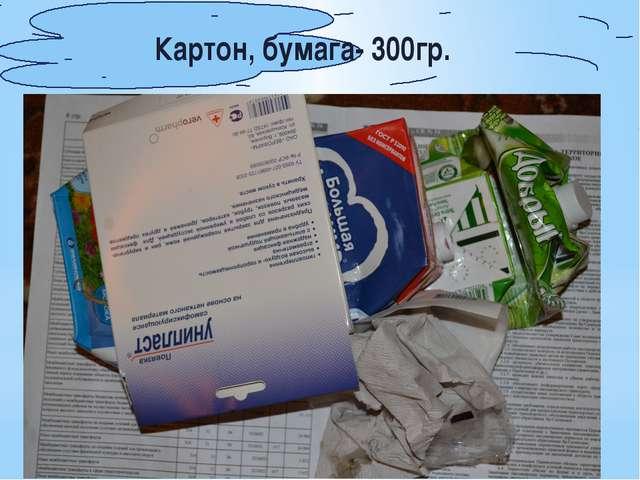 Картон, бумага- 300гр.
