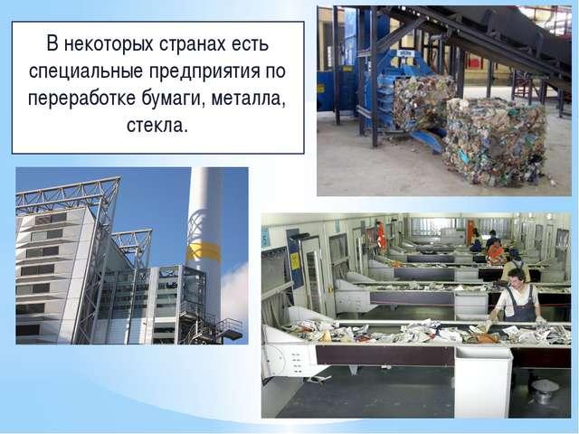 В некоторых странах есть специальные предприятия по переработке бумаги, мета...