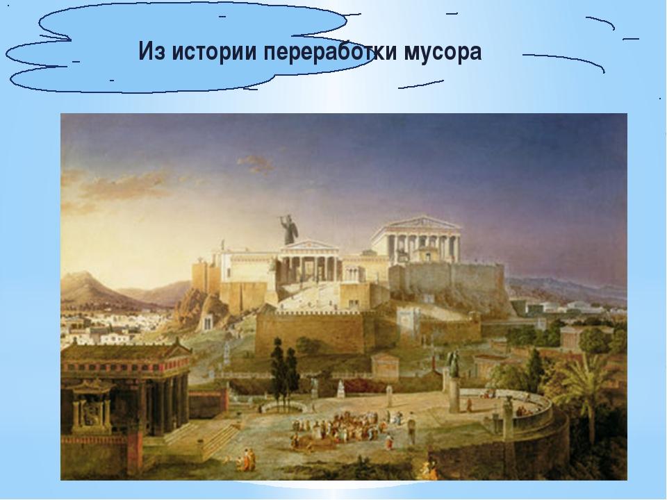 Система воспитания в афинах