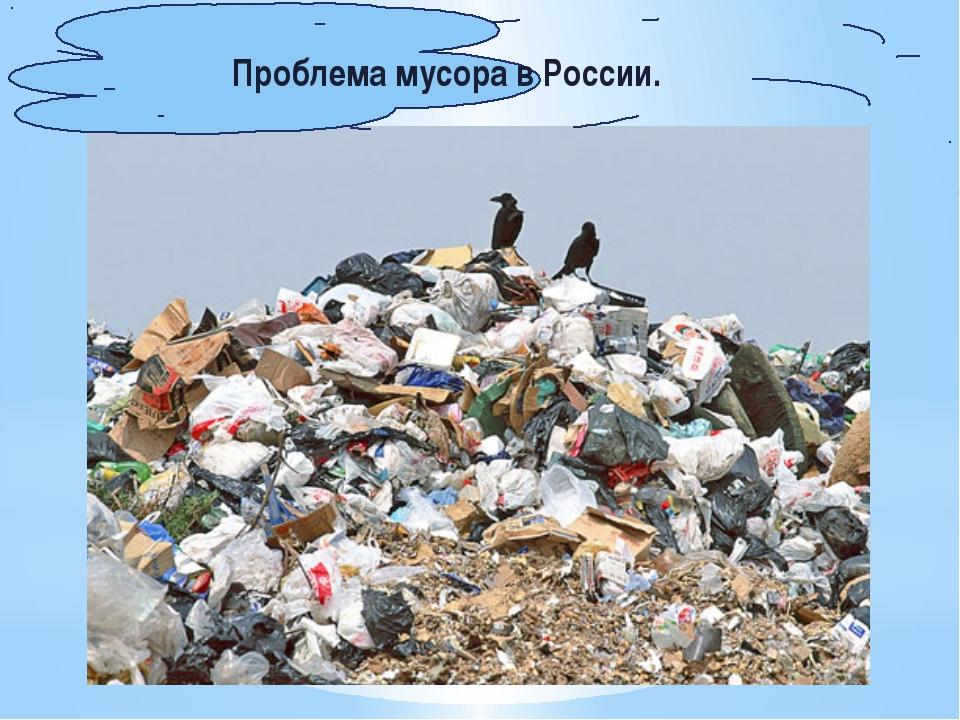 Проблема мусора в России.