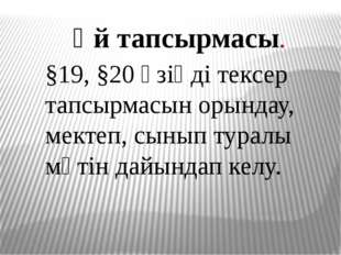 Үй тапсырмасы. §19, §20 өзіңді тексер тапсырмасын орындау, мектеп, сынып тура