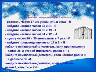 Устный счёт. Открыть ворота в зимний лес - разность чисел 17 и 9 увеличить в