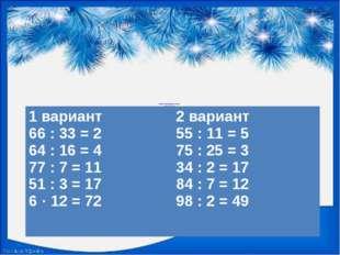 Игра «Накормим птиц» № 3, стр. 21 1 вариант 66 : 33 = 2 64 : 16 = 4 77 : 7 =