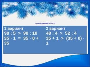 Сравнение выражений. № 5 стр. 21 1 вариант 90 : 5 > 90 : 10 35 · 1 = 35 · 0