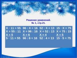 Решение уравнений. № 1, стр.21. Х · 11 = 55 Х = 55 : 11 Х = 5 5 · 11 = 55 96