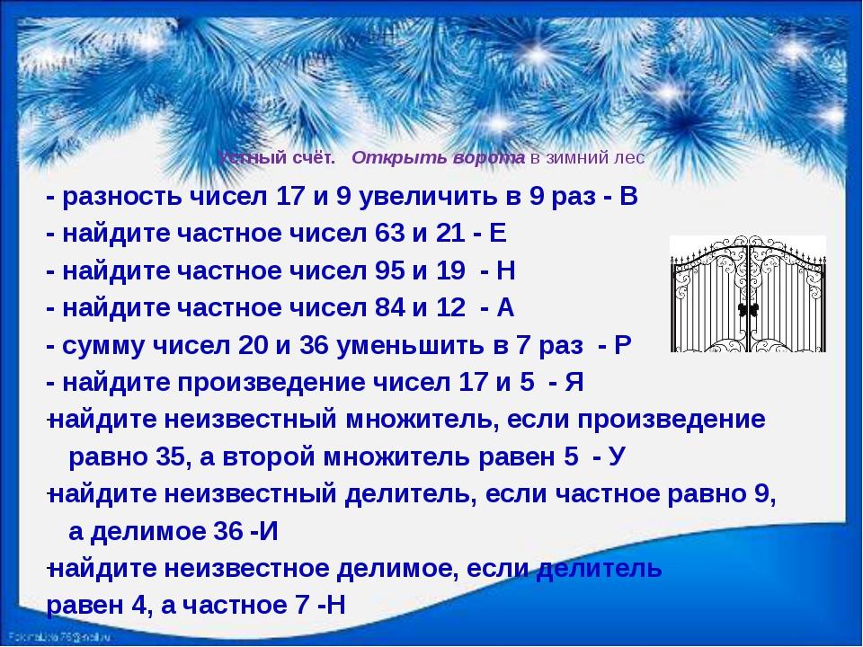 Устный счёт. Открыть ворота в зимний лес - разность чисел 17 и 9 увеличить в...