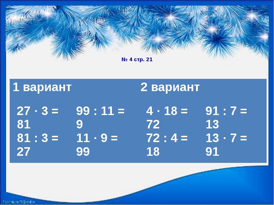 № 4 стр. 21 1 вариант 2 вариант 27 · 3 = 81 81 : 3 = 27 99 : 11 = 9 11 · 9 =...