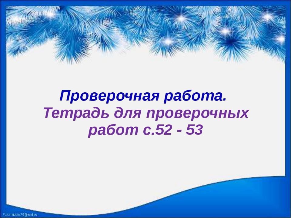Проверочная работа. Тетрадь для проверочных работ с.52 - 53