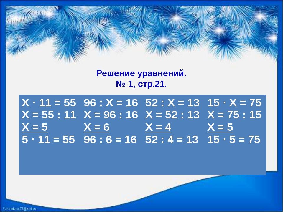 Решение уравнений. № 1, стр.21. Х · 11 = 55 Х = 55 : 11 Х = 5 5 · 11 = 55 96...