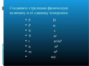 Соедините стрелками физическую величину и её единицу измерения. F H P м S с V