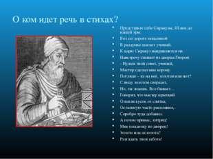 О ком идет речь в стихах? Представьте себе Сиракузы, III век до нашей эры. Во