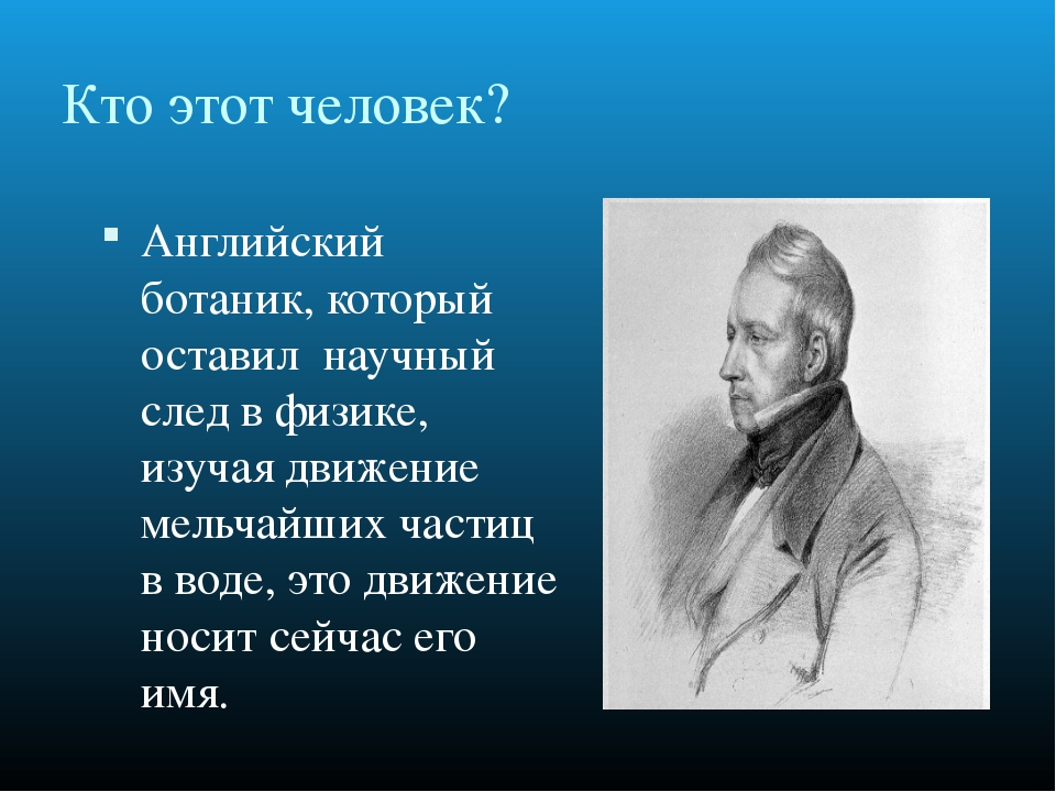 Кто этот человек? Английский ботаник, который оставил научный след в физике,...