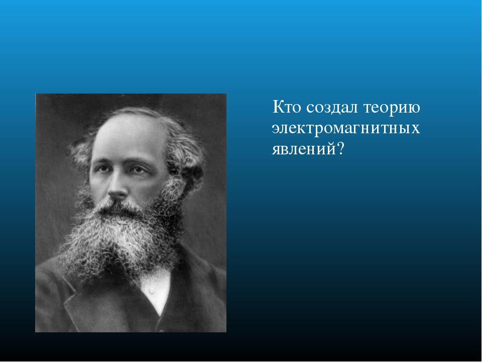Кто создал теорию электромагнитных явлений?