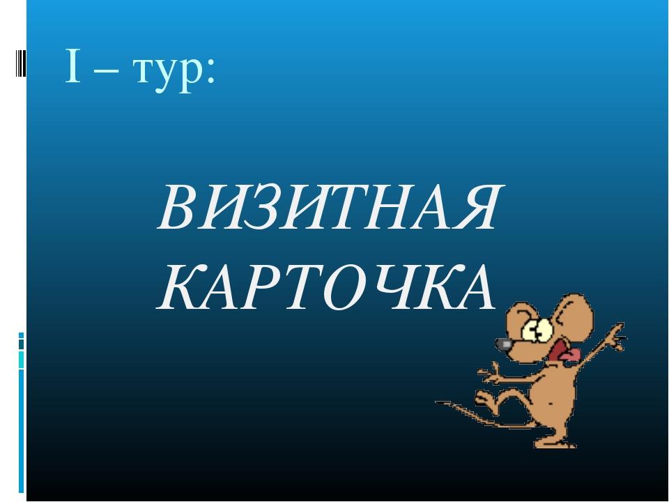 I – тур: ВИЗИТНАЯ КАРТОЧКА