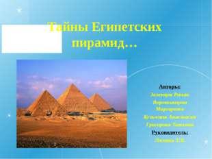 Тайны Египетских пирамид… Авторы: Зеленцов Роман Воротынцева Маргарита Кузьми