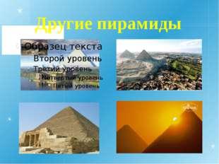 Другие пирамиды