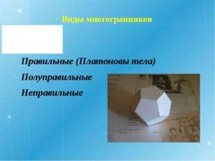 Виды многогранников Правильные (Платоновы тела) Полуправильные Неправильные