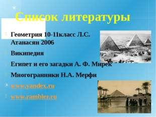 Список литературы Геометрия 10-11класс Л.С. Атанасян 2006 Википедия Египет и