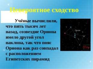 Невероятное сходство Учёные вычислили, что пять тысяч лет назад, созвездие Ор