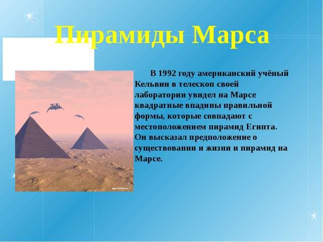 Пирамиды Марса В 1992 году американский учёный Кельвин в телескоп своей лабор...
